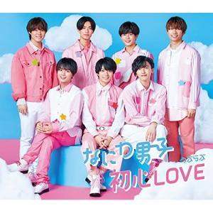 初心LOVE(うぶらぶ)(通常盤) / なにわ男子 (CD) (発売後取り寄せ) vanda