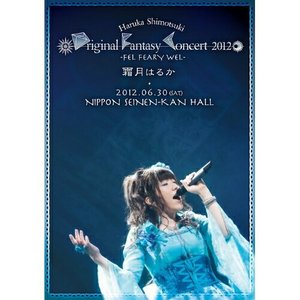 【DVD】【10%OFF】Haruka Shimotsuki Original Fantasy Concert 2012〜FEL FEARY ...