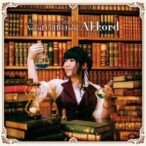 アトリエシリーズ×霜月はるかボーカルコレクション「Akkord-アコルト-」 / 霜月はるか (CD)