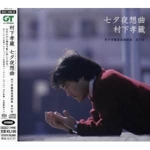 発売日:2005/06/22 収録曲: / 月あかり / 春雨 / 帰郷 / ゆうこ / 初恋 / ...