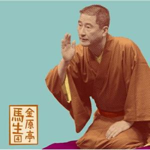 金原亭馬生4「朝日名人会」ライヴシリーズ56「佃祭」「葛籠」 / 金原亭馬生 (CD)