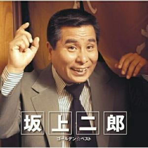 GOLDEN☆BEST 坂上二郎 / 坂上二郎 (CD)