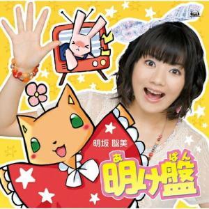 明け盤 / 明坂聡美 (CD)