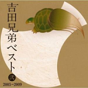 吉田兄弟ベスト 弐-2005〜2009- / 吉田兄弟 (CD)