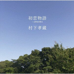 発売日:2019/07/24 収録曲: / 月あかり / 松山行フェリー / 春雨 / 帰郷 / ゆ...