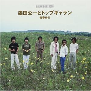 DREAM PRICE 1000 森田公一とトップ・ギャラン 青春時代 / 森田公一とトップギャラン...