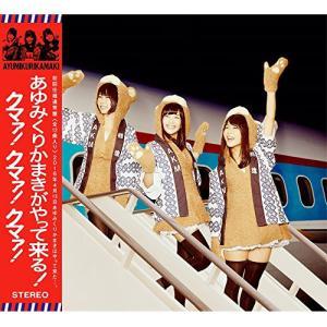 あゆみくりかまきがやって来る!クマァ!クマァ!クマァ! / あゆみくりかまき (CD)|vanda
