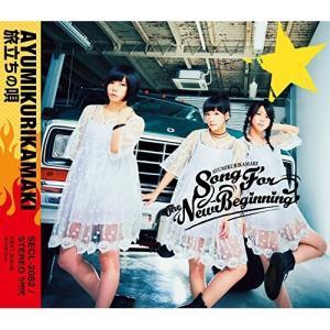 旅立ちの唄 / あゆみくりかまき (CD)|vanda