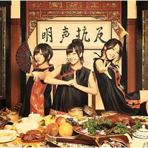 反抗声明 / あゆみくりかまき (CD)|vanda