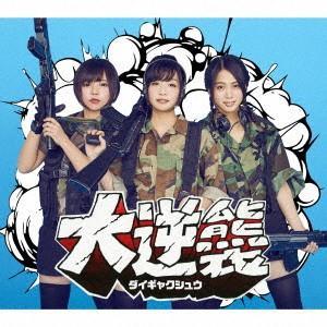 大逆襲(初回生産限定盤)(Blu-ray Disc付) / あゆみくりかまき (CD)|vanda