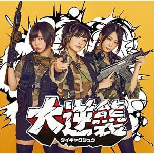 大逆襲 / あゆみくりかまき (CD)|vanda