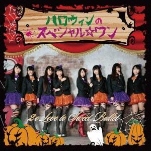 ハロウィンのスペシャル☆ワン(完全生産限定盤)(DVD付) / 2o Love to Sweet Bullet (CD)の画像