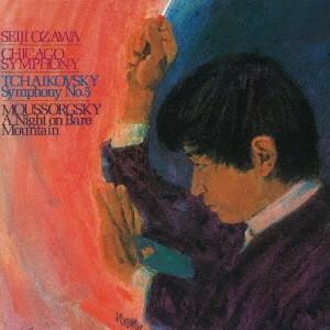 【CD】チャイコフスキー:交響曲第5番&ムソルグスキー:はげ山の一夜/小澤征爾 オザワ セイジ