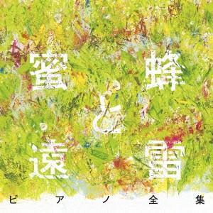 【CD】『蜜蜂と遠雷』ピアノ全集[完全盤](8CD)/オムニバス オムニバス