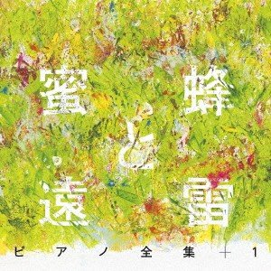 『蜜蜂と遠雷』ピアノ全集+1(完全盤) / オムニバス (CD)