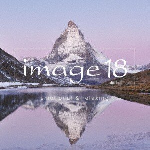 image18-emotional&relaxing- / オムニバス (CD)