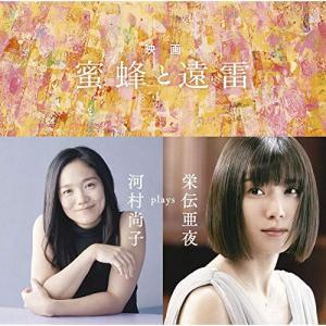 映画「蜜蜂と遠雷」 〜 河村尚子 plays 栄伝亜夜 / 河村尚子 (CD)