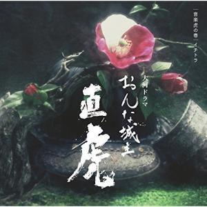 NHK大河ドラマ「おんな城主 直虎」 音楽虎の巻 イチトラ / TVサントラ (CD)