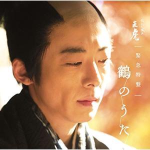 NHK大河ドラマ「おんな城主 直虎」 緊急特盤 鶴のうた / オムニバス (CD)