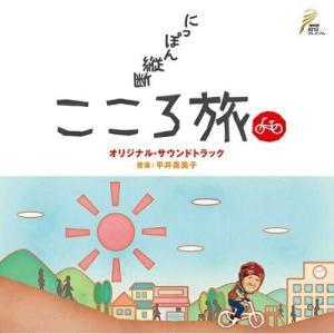 にっぽん縦断 こころ旅 オリジナルサウンドトラック / TVサントラ (CD) vanda