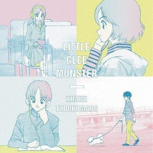 君に届くまで(期間生産限定アニメ盤)(DVD付) / Little Glee Monster (CD...