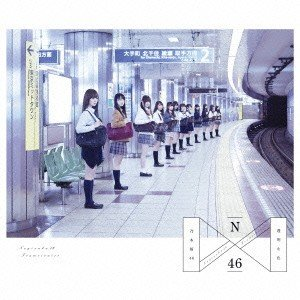透明な色(Type-A)(DVD付) / 乃木坂46 (CD)