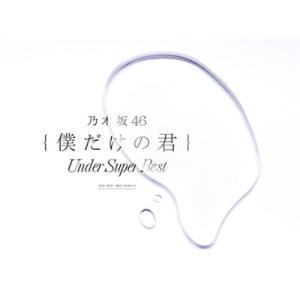 僕だけの君〜Under Super Best〜(初回生産限定盤)(DVD付) / 乃木坂46 (CD...