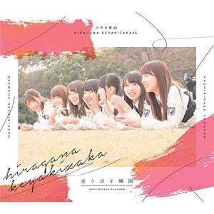 走り出す瞬間(TYPE-B)(Blu-ray Disc付) / けやき坂46(ひらがなけやき) (C...