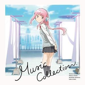 「マギアレコード 魔法少女まどか☆マギカ外伝」Music Collection / (CD)