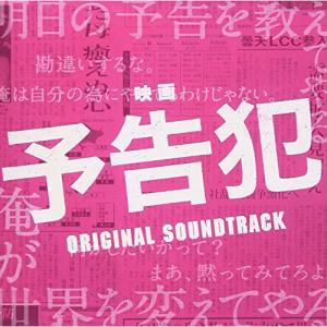 映画「予告犯」オリジナル・サウンドトラック / サントラ (CD)