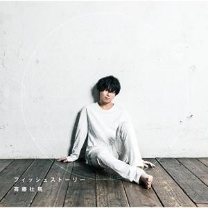 フィッシュストーリー(通常盤) / 斉藤壮馬 (CD)