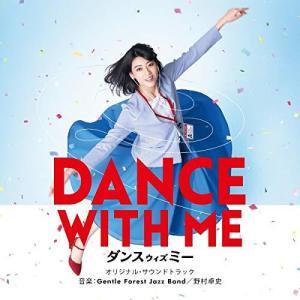 ダンスウィズミー / サントラ (CD)
