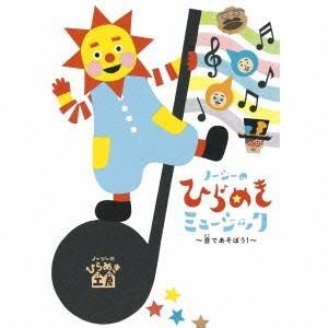 ノージーのひらめきミュージック〜音であそぼう!〜 / (CD)