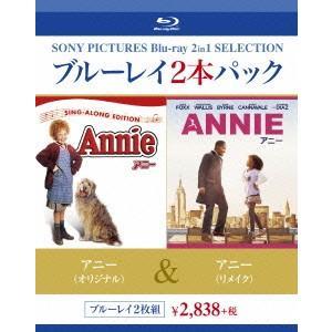 アニー(オリジナル)/アニー(リメイク)(Blu-ray Disc) / アルバート・フィニー/ジェイミー・フォックス/... (Blu-ray)|vanda