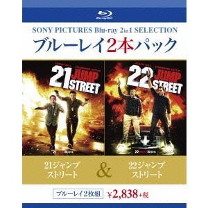 21ジャンプストリート/22ジャンプストリート(Blu-ray Disc) / チャニング・テイタム/ジョナ・ヒル (Blu-ray)|vanda