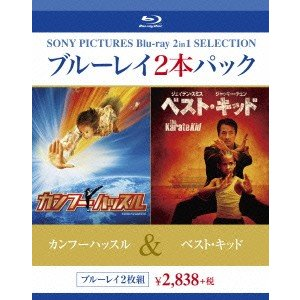 カンフーハッスル/ベスト・キッド(Blu-ray Disc) / チャウ・シンチー/ラルフ・マッチオ (Blu-ray)|vanda