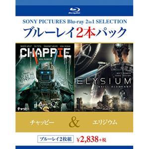 チャッピー/エリジウム(Blu-ray Disc) / シャールト・コプリー/マット・デイモン (Blu-ray)|vanda