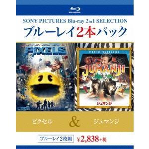 ピクセル/ジュマンジ(Blu-ray Disc) / アダム・サンドラー/ロビン・ウィリアムズ (Blu-ray)|vanda