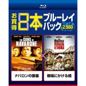 ナバロンの要塞/戦場にかける橋(Blu-ray Disc) / グレゴリー・ペック/ウィリアム・ホールデン (Blu-ray)|vanda