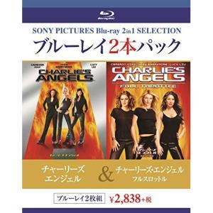 チャーリーズ・エンジェル/チャーリーズ・エンジェル フルスロットル ブルーレイ2本パック(Blu-ray Disc) /... (Blu-ray)|vanda