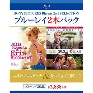 エリン・ブロコビッチ/食べて、祈って、恋をして ブルーレイ2本パック(Blu-r.. / ジュリア・ロバーツ (Blu-ray)|vanda