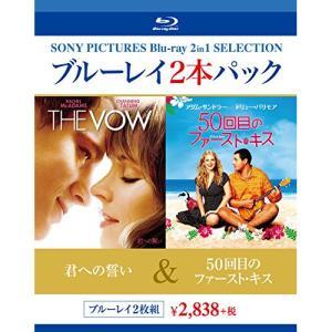君への誓い/50回目のファースト・キス ブルーレイ2本パック(Blu-ray D.. /  (Blu-ray)|vanda