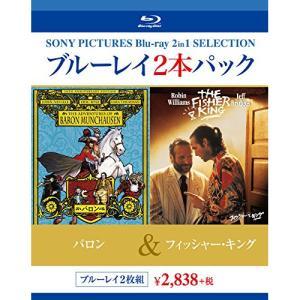 バロン/フィッシャー・キング(Blu-ray Disc) /  (Blu-ray)|vanda
