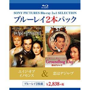 エイジ・オブ・イノセンス/恋はデジャ・ブ(Blu-ray Disc) / ダニエル・デイ=ルイス/ビル・マーレー (Blu-ray)|vanda