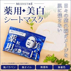 <MEDISTHE>薬用 B-HAKU シートマスク 30枚 (480ml) vanda