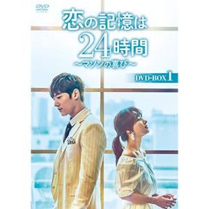 恋の記憶は24時間 〜マソンの喜び〜 DVD-BOX2 / チェ・ジニョク/ソン・ハユン (DVD) (発売後取り寄せ)