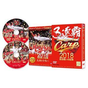 CARP2018熱き闘いの記録 V9特別記念版 〜広島とともに〜 / 広島東洋カープ (DVD) (発売後取り寄せ)