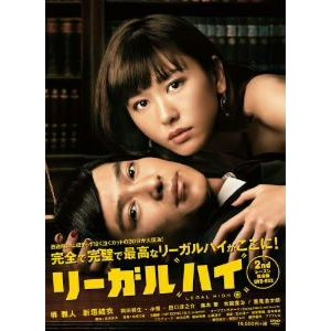 リーガルハイ 2ndシーズン 完全版 DVD-BOX / 堺雅人/新垣結衣 (DVD) vanda