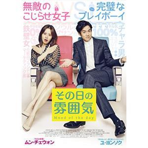 その日の雰囲気 / ユ・ヨンソク (DVD)|vanda