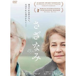 さざなみ / シャーロット・ランプリング (DVD)